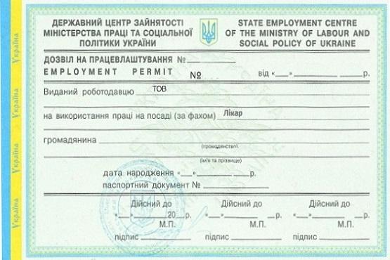 Разрешение На Работу Иностранца Львов